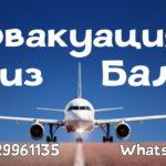 {:ru}Срочно из Денпасара – эвакуация на частном самолете из Бали{:}{:ua}Терміново з Денпасара - евакуація на приватному літаку з Балі{:}